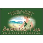 ΔΗΜΗΤΡΑΣ ΓΑΙΑ - Παραδοσιακά Εκλεκτά Ελληνικά Τρόφιμα