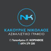 ΚΑΚΟΥΡΗΣ ΝΙΚΟΛΑΟΣ Ασφαλιστικό γραφείο