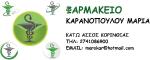 ΦΑΡΜΑΚΕΙΟ ΚΑΡΑΝΟΠΟΥΛΟΥ