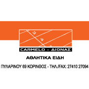 CARMELO - ΔΙΟΝΑΣ ΑΘΛΗΤΙΚΑ ΕΙΔΗ