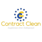 Contract clean - Συμβόλαιο στον καθαρισμό
