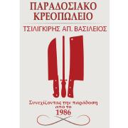 ΚΡΕΟΠΩΛΕΙΟ ΠΑΡΑΔΟΣΙΑΚΟ - ΤΣΙΛΙΓΚΙΡΗΣ ΒΑΣΙΛΕΙΟΣ από το 1986