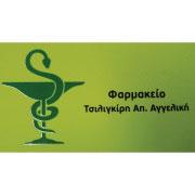 Φαρμακείο Τσιλιγκίρη Αγγελική