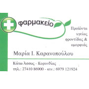 Φαρμακείο Καρανοπούλου Μαρία